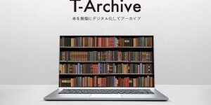 T-Archive提供開始のお知らせ