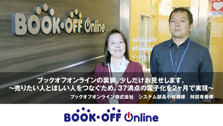 ブックオフオンライン株式会社様