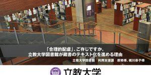 合理的配慮ご存じですか。立教大学図書館が蔵書のテキスト化を進める理由