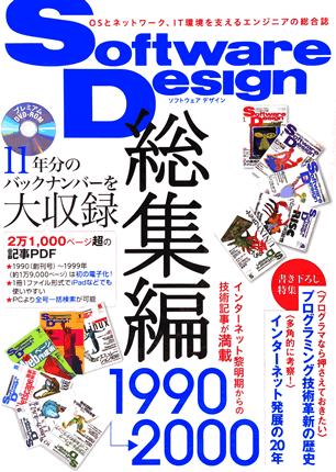 デジタルアーカイブをおこなうことで雑誌のバックナンバーを電子書籍化した写真
