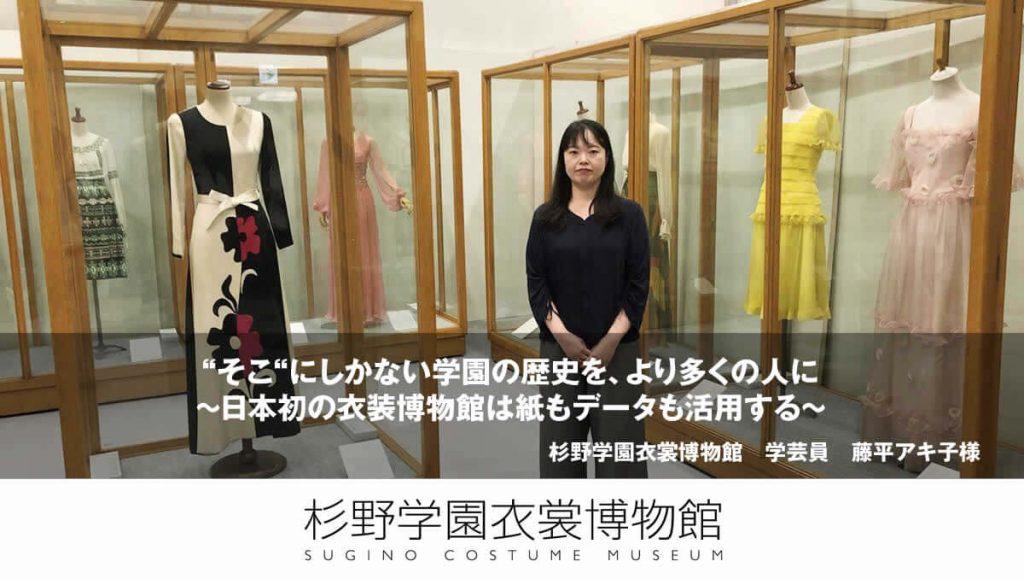 """""""そこ""""にしかない学園の歴史を、より多くの人に ~日本初の衣装博物館は紙もデータも活用する~"""