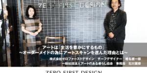 株式会社ゼロファーストデザイン様