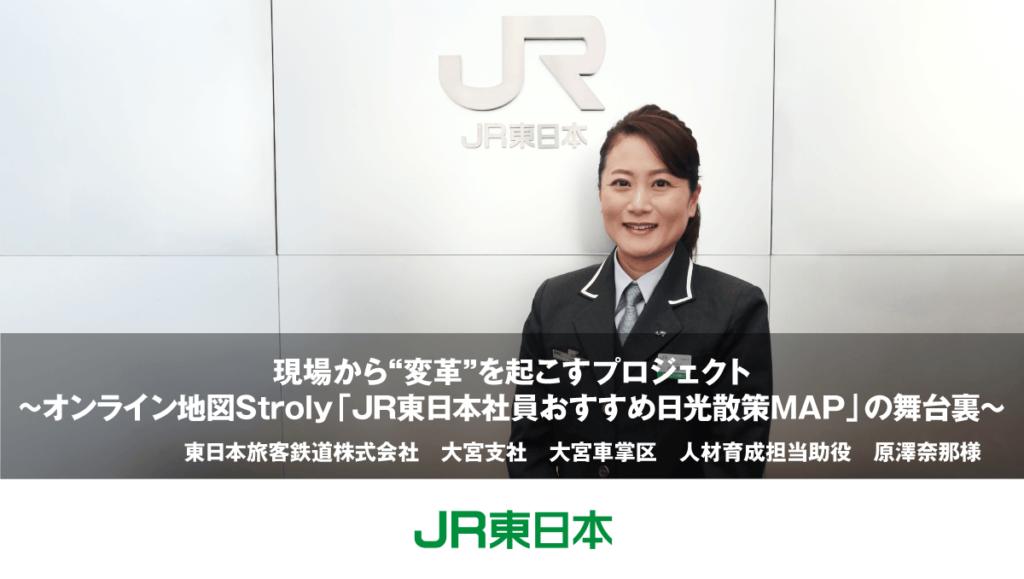 JR東日本様サムネイル
