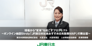 JR東日本様サムネイル
