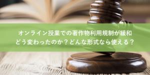 著作権法改正のポイントを解説