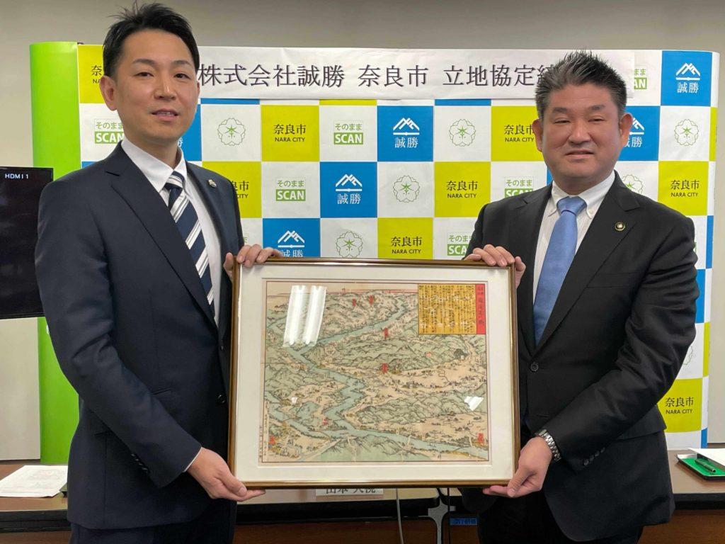 奈良市長と弊社代表